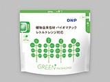 大日本印刷、植物由来原料で循環型社会に貢献