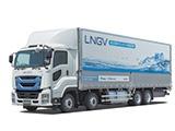 いすゞ自動車 大型LNG車で都市間を結ぶ
