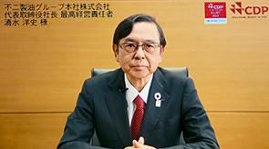 CDPのAリストのオンライン発表会で挨拶する花王の長谷部佳宏社長(左)と不二製油グループ本社の清水洋史社長(右)。両社は日本企業で初めて気候変動、水、フォレストのすべてでAを獲得した