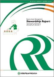 りそなアセットマネジメントのスチュワードシップ報告書