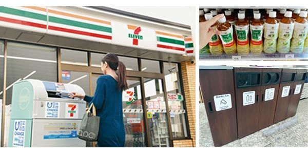 """セブンイレブンに設置したペットボトルの自動回収機(左)。店舗で回収した使用済みペットボトルから作ったリサイクル素材を100%採用したオリジナル商品(右上)。今後、店内に設置したごみ箱で回収している低品質の使用済みペットボトルもリサイクルしてオリジナル商品に使っていく(右下)<br><span class=""""fontSizeS"""">(写真:セブン&アイ・ホールディングス)</span>"""