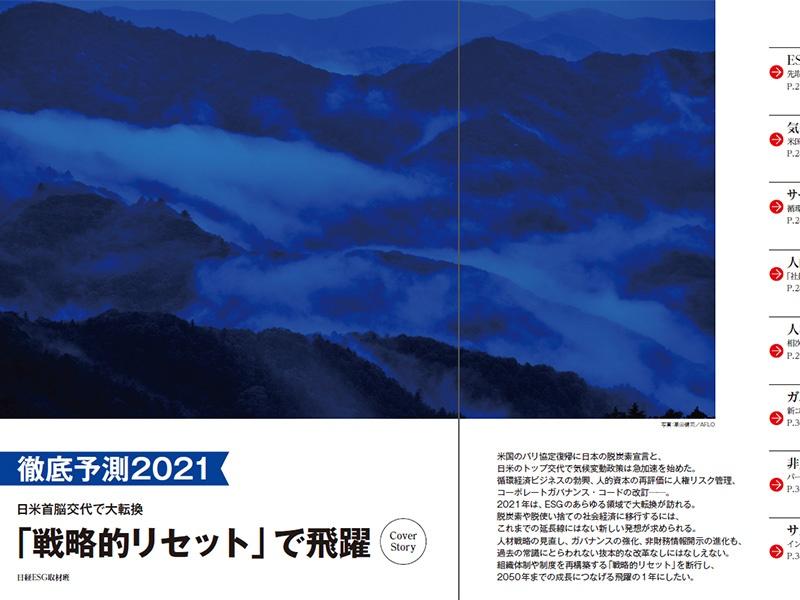 【徹底予測2021】「戦略的リセット」で飛躍
