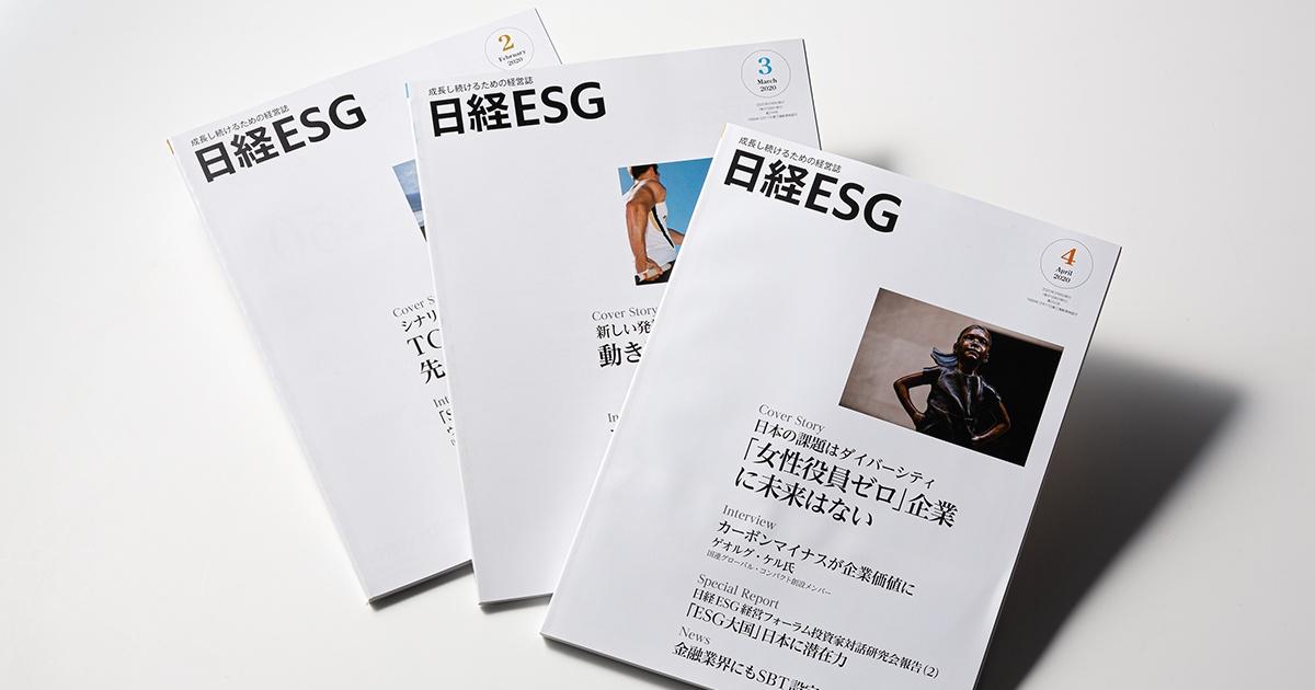 「日経ESG」最新号の特集から