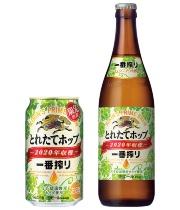 遠野で2020年収穫したホップを使用した「一番搾り とれたてホップ生ビール」を20年11月4日から期間限定で販売