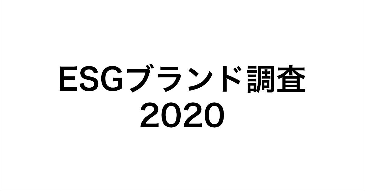 ESGブランド調査2020