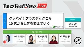 """小澤さんはTwitterライブ番組に出演し、プロジェクトの内容を初めて発表した<br><span class=""""fontSizeS"""">(写真:ユーグレナ)</span>"""