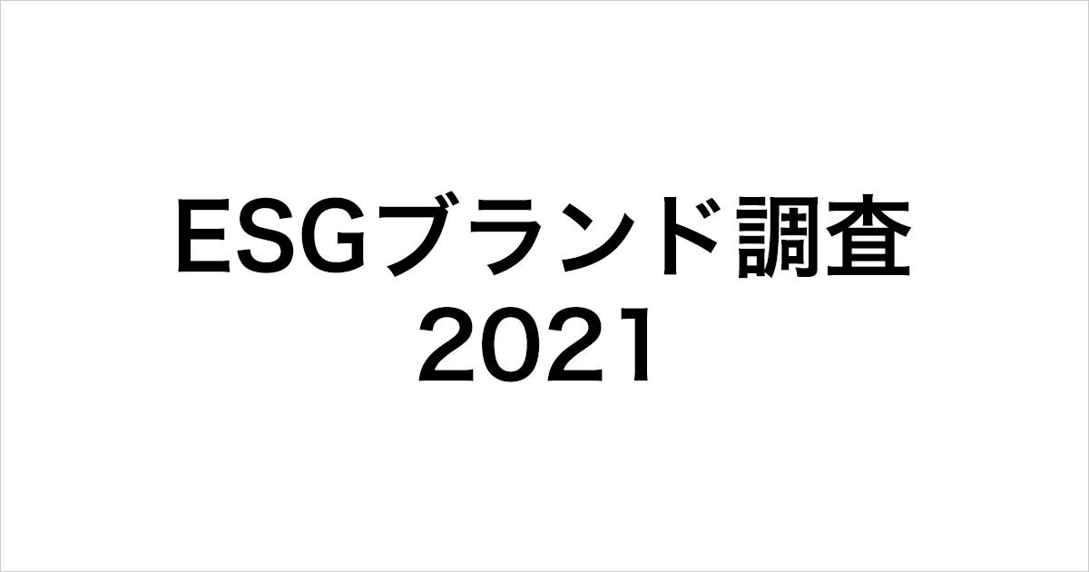 ESGブランド調査2021