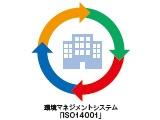 ISO14001でSDGsを「回す」