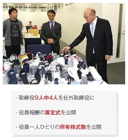 ■ 伊藤忠商事はガバナンス強化をアピールする