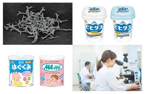 7つの重要取組課題の中でも特に「健康・栄養」は本業と直結するものだ。森永乳業はこれまでに数々の機能性素材を開発してきた。その中の一つ、ビフィズス菌BB536は整腸作用を中心に人に対して数多くの生理作用を持っており、数多くの商品に使用している。また、母乳に含まれるDHA、ラクトフェリンなどを配合した乳児用の調製粉乳や、ミルクアレルギーをもつ子供のためにアレルゲン性を低減した特殊ミルクなど、子供の成長をサポートする商品づくりにも力を入れている