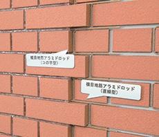 「富岡製糸場」をはじめ、歴史的建築物の調査と補修・補強を実施。煉瓦壁の目地に軽量な補強材のアラミドロッドを挿入し、専用の置換目地材を充填する工法で、地震などによる煉瓦壁の崩壊を防止、安全性の向上が可能になる(写真左:富井義夫/アフロ)