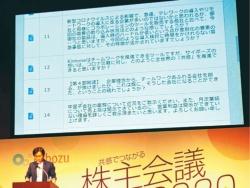 青野社長が、株主と一般視聴者から寄せられたメッセージに答えた