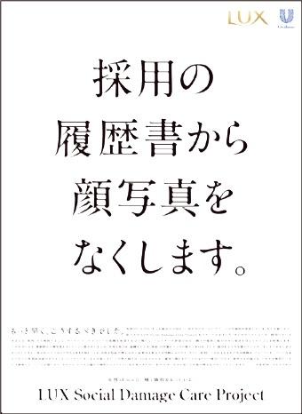 """ユニリーバ・ジャパンが出した新聞広告<span class=""""fontSizeS"""">(写真:ユニリーバ・ジャパン)</span>"""
