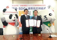 損害保険ジャパン日本興亜は北九州市とSDGsをテーマに協定を締結した。日本で初めてだという。地域の課題解決に貢献し、保険の販売など事業の拡大に結び付ける