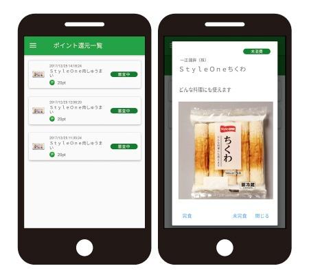 NTTドコモが開発した食品ロス削減アプリ「EcoBuy」の画面。自宅に置いている間に期限が切れてしまうケースが少なくないため、購入した商品を消費したかどうかまで追跡する。消費していない場合はその食品を使った料理のレシピを提示してロスを防ぐ