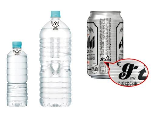 アサヒ飲料が発売した「ラベルレス」のミネラルウオーター(左)。CO<sub>2</sub>排出削減へ再生可能エネルギーも積極的に利用する。「アサヒスーパードライ」の製造では、バイオマス発電による電力を活用する