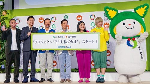 吉本興業と北海道下川町はSDGsで連携協定を締結した。記者会見に登壇したよしもとの芸人たち/写真:尾関裕士