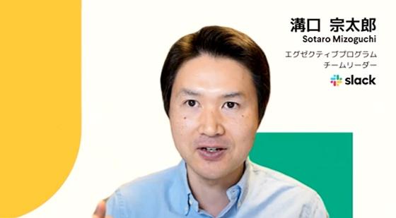 Slack Japan エグゼクティブプログラム本部 シニアマネージャー 溝口 宗太郎 氏