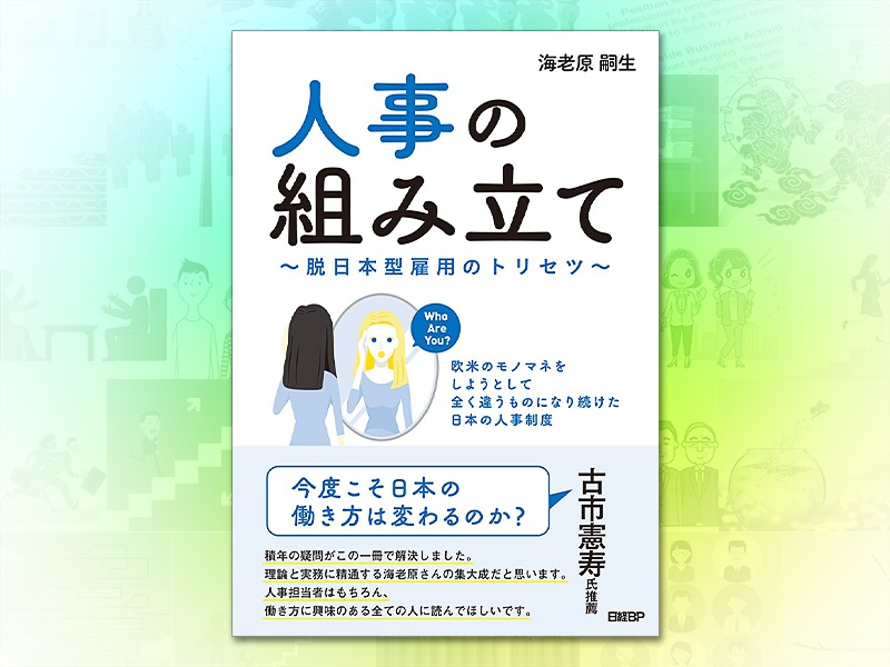 欧米のモノマネをしようとして全く違うものになり続けた日本の人事制度