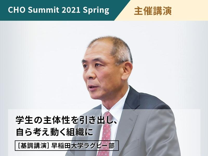 変わる組織、変わるリーダー~早稲田ラグビー復活の軌跡