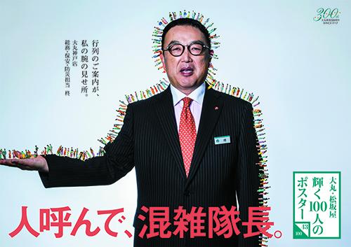 「スタッフが主役」のポスターで社内を活性化~大丸創業300周年~
