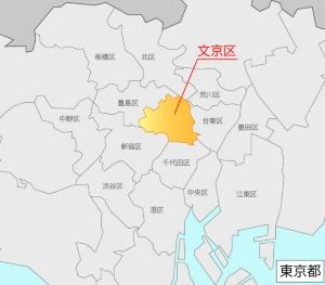 文京区は、東京のJR山手線の内側にほぼ全域が位置し、人口約22万4000人。六義園や小石川後楽園など庭園が多い。東京大学もあり、古くから文人や学者、政治家が多く住んだ。プロ野球巨人軍のホームグラウンド「東京ドーム」もある。