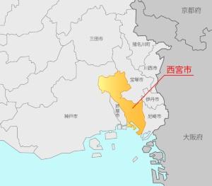 西宮市は、兵庫県の南東部にあり、大阪湾に面した南北に長い市。人口は約48万5000人。大阪と神戸の間にあり、JR西日本、阪急電鉄、阪神電気鉄道と3つの鉄道が走り、隣接する都市への移動はしやすい。プロ野球阪神のホームグラウンドであり、春夏の高校野球が行われる甲子園がある。