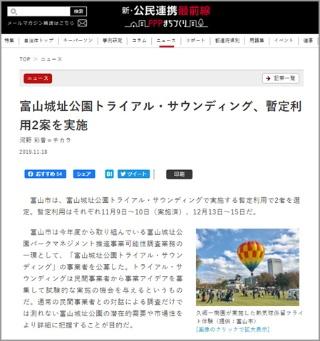 「新・公民連携最前線」でも、富山城址公園(富山市)のトライアル・サウンディングについて取り上げている