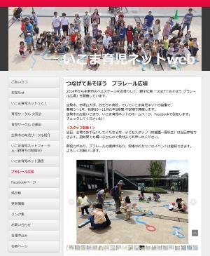 「つなげてあそぼうプラレール広場」を紹介するいこま育児ネットのウェブページ