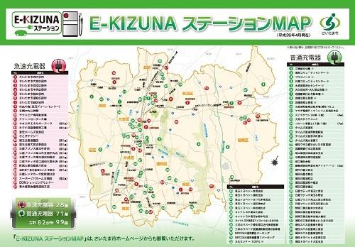 E-KIZUNA Projectで設置した充電器のマップ(資料:さいたま市)