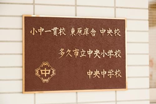 中央校の銘板(写真:諸石 信)