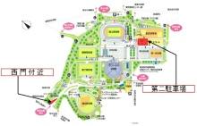 出店場所は、西門付近の広場または第二駐車場内(資料:東京都)