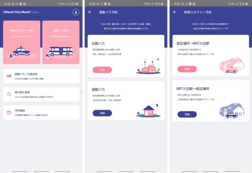 (写真1)Hitachi City MaaS Projectのアプリ画面(画像提供:日立市新モビリティ協議会)