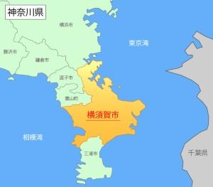横須賀市(よこすかし)