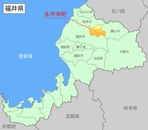 永平寺町(えいへいじちょう)