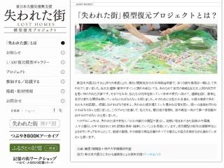 ※3  「失われた街」模型復元プロジェクト