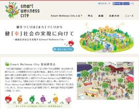 スマートウエルネスシティ(Smart Wellness City)プロジェクトのウェブサイト
