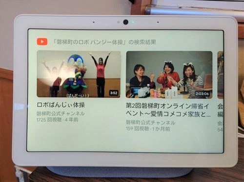 磐梯町が試験導入したディスプレイ付き「AIスピーカー」。写真は情報(コンテンツ)の検索結果を表示したところ。「口頭」で操作可能(出所:福島県磐梯町)