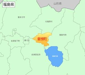 磐梯町(ばんだいまち)