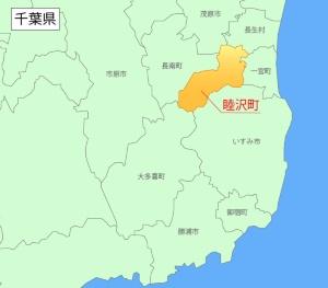 千葉県睦沢(むつざわ町)