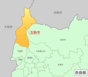 生駒市(いこまし)