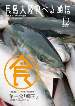食べもの付き情報誌「長島大陸 食べる通信」(季刊)。井上氏が編集長を務めている