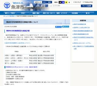 魚津市学校規模適正化推進計画のウェブサイト
