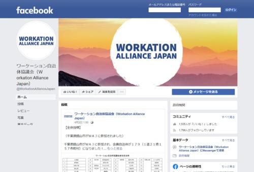 ワーケーション全国自治体協議会のフェイスブックページ。179自治体(1道21県157市町村、2021年4月2日時点)が会員として参加している