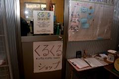 ごみステーション内のリユースショップ「くるくるショップ」の様子(写真:日経BP総研)