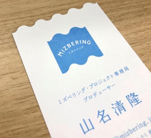 山名氏の名刺に掲げられている「ミズベリング」のロゴ。白抜きの「ミズベリング」のカタカナの文字部分に地名などを入れて、独自のロゴにすることも可能だ(写真:日経BP 総合研究所)