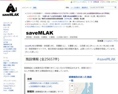 「saveMLAK」のウェブサイト