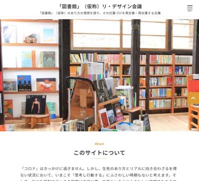「図書館」(仮称)リ・デザイン会議のウェブサイト