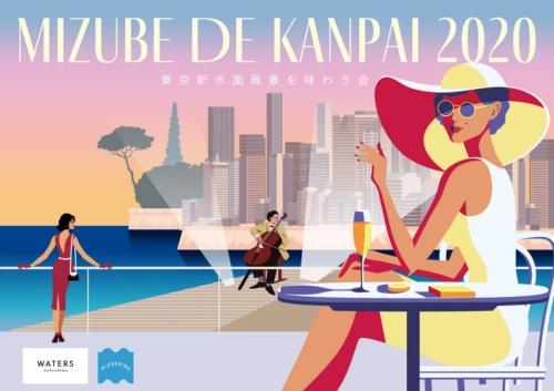 「MIZUBEDE KANPAI 2020~新東京水面風景を味わう会」のイメージビジュアル(資料:ミズベリング・プロジェクト事務局)
