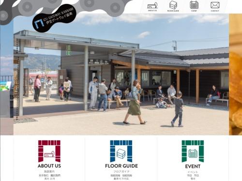 2017年5月にオープンした道の駅「伊豆ゲートウェイ函南」のホームページ